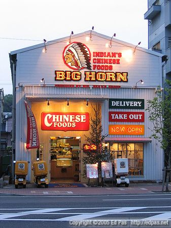 photo of Big Horn Indian's Chinese Food