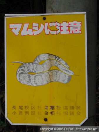warning sign: watch out for mamushi (Japanese pit viper)