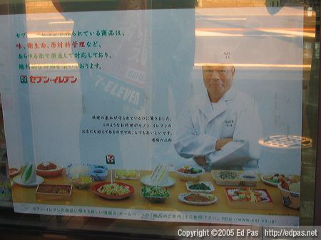 photo of Iron Chef Rokusaburo Michiba 7-11 poster