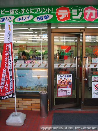 photo of Iron Chef Rokusaburo Michiba poster next to 7-11 doors