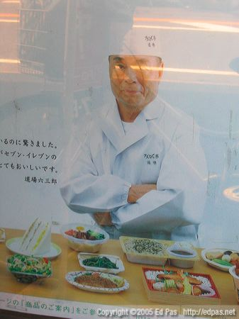 close-up photo of Iron Chef Rokusaburo Michiba 7-11 poster