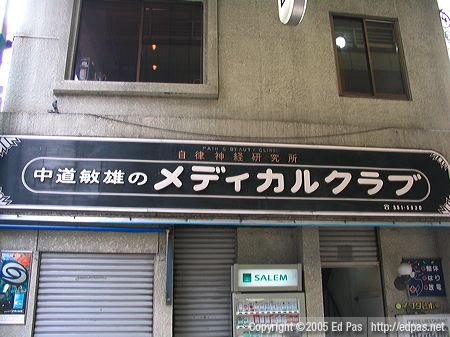signage belonging to the Pain & Beauty Clinic in Kokura