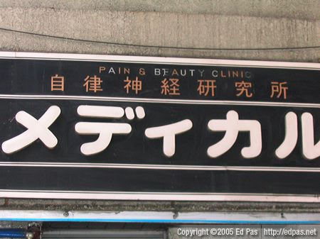 detail of signage belonging to the Pain & Beauty Clinic in Kokura