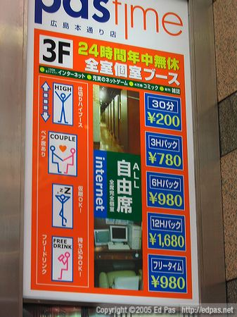photo of pas time (pastime) internet cafe information and price sign