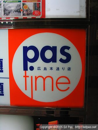 close-up photo of pas time (pas time) 'stacked' logo