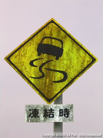 photo of Japanese 'without a driver, car may skid out of control' sign
