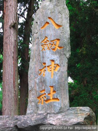carved and painted stone was to the right of the main entrance torii